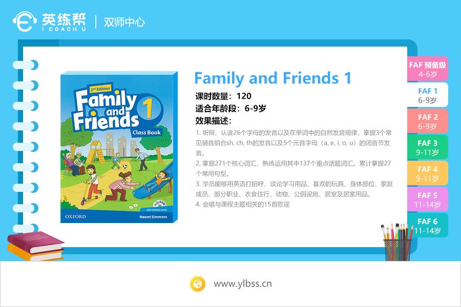 """英练帮双师课堂""""友邻""""少儿英语Family and Friends 1"""