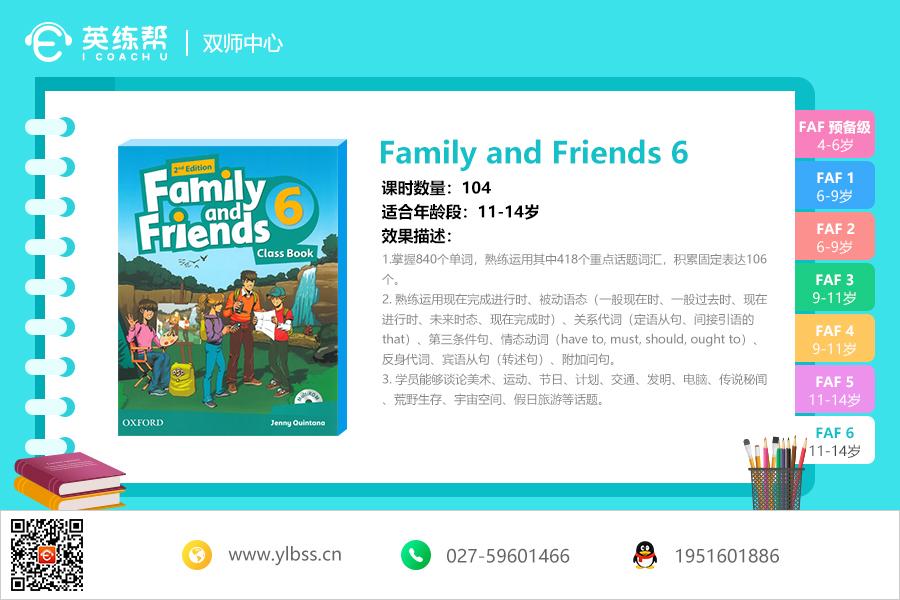 """英练帮双师课堂""""友邻""""少儿英语Family and Friends 6"""