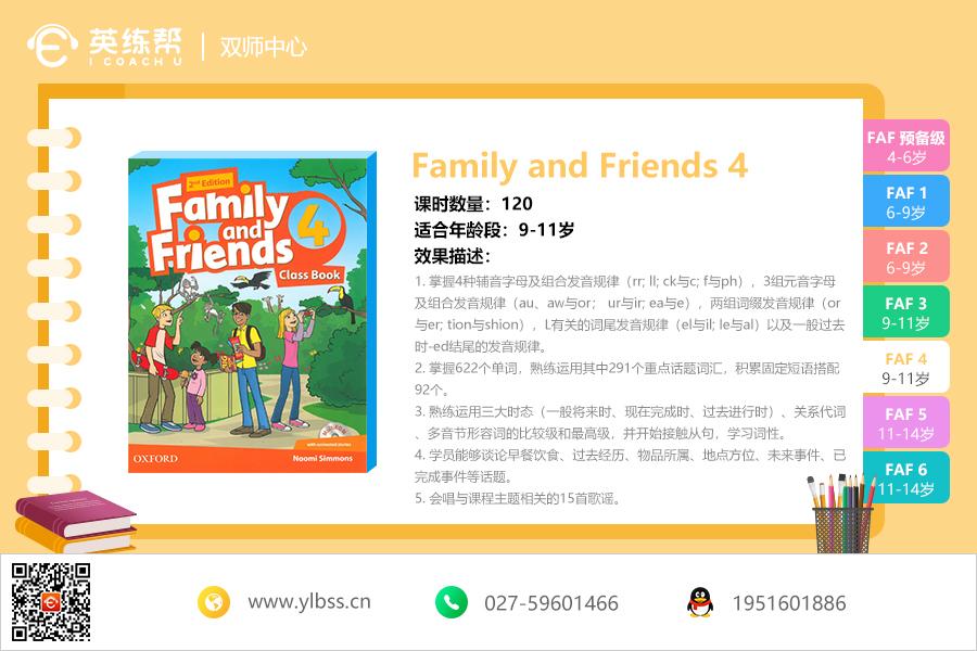 """英练帮双师课堂""""友邻""""少儿英语Family and Friends 4"""