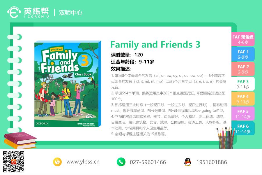 """英练帮双师课堂""""友邻""""少儿英语Family and Friends 3"""