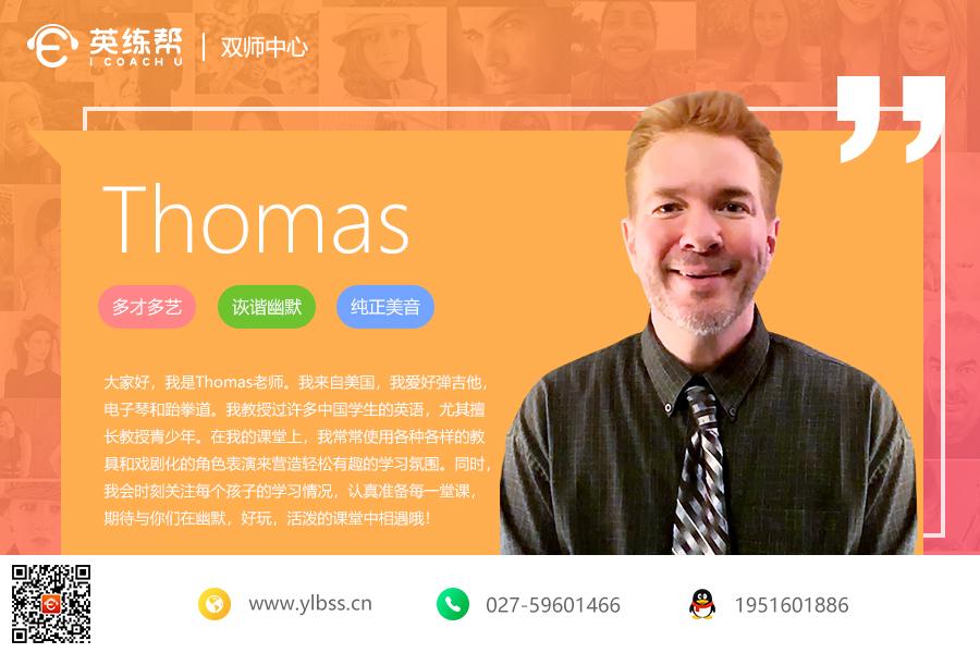 英练帮双师课堂外教介绍Thomas