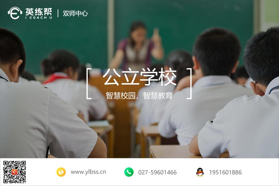 英练帮双师课堂公立学校