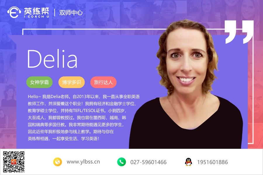 英练帮双师课堂外教Delia介绍