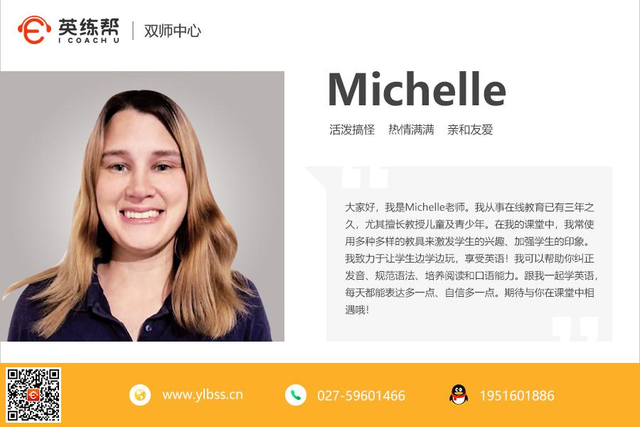 英练帮双师课堂外教Michelle介绍