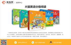 中山英练帮外教双师课堂:有哪些适合孩子学习英语的书