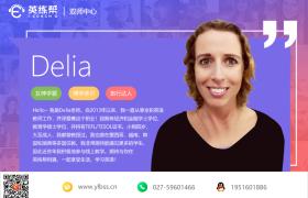 深圳英练帮外教双师课堂:幼儿外教英语班好处有哪些