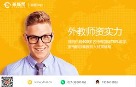 黑龙江英语外教双师课堂:家长要做孩子学英语的有心人