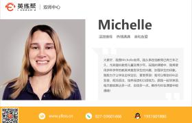 宁夏英语外教双师:目前我国的英语考试太多,不成体系